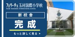 新校舎完成