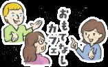 おもてなしカフェ 日本人の大人向け英語講座