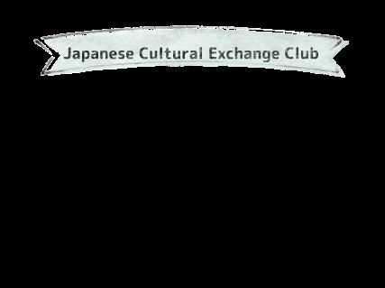 日本語サークル